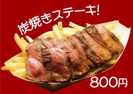 炭焼きステーキ