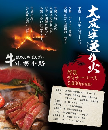 0725ichijimakouji2016_A4_校了_out