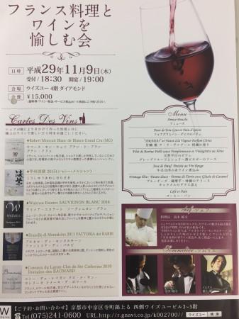 17ワイン会