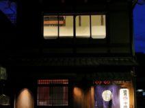 町家を京の風情ある焼肉屋に大胆なリノベーション